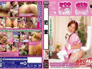 1h de scato Aroma #549 'Erotic Kitty Defecation'